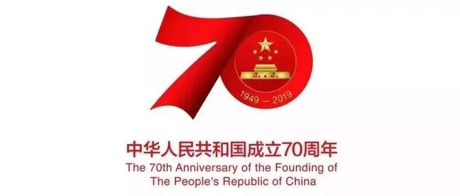 国庆节 70周年